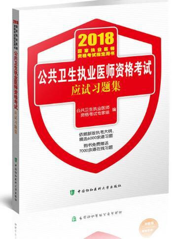 2018年公共卫生执业医师资格千赢国际手机版下载应试习题集(2018年)