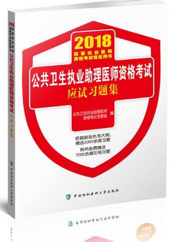 2018公共卫生执业助理医师资格考试应试习题集(2018年)