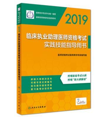 2019临床执业助理医师betway787实践技能指导用书