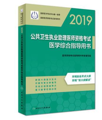 2019公共卫生执业助理医师资格betway787医学综合指导用书