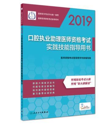 2019口腔执业助理医师资格betway787实践技能指导用书
