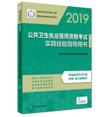 2019公共卫生执业医师资格考试实践技能指导用书