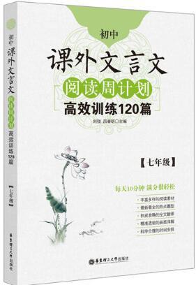 初中课外文言文阅读周计划:高效训练120篇(七年级)