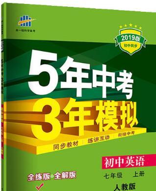 2019版初中英语七年级上册5年中考3年模拟