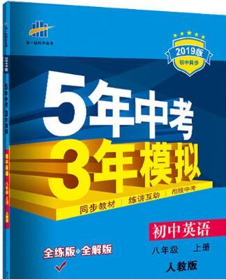 2019版初中英语八年级上册5年中考3年模拟