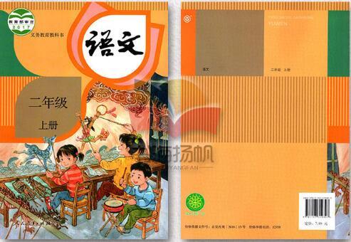 小学二年级上册语文数学书人教版(2018适用)