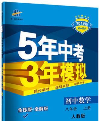 2019版初中数学八年级上册5年中考3年模拟