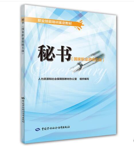 秘书国家职业资格培训教程(五级秘书国家职业资格五级)
