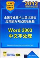全國專業技術人員計算機應用能力考試標準教程——Word 2003中文字處理(配光盤)